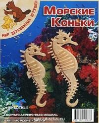 Морские коньки. Сборная деревянная модель (Животные).